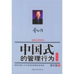 正版全新中国式的管理行为(修订本·新版珍藏本)/时代光华培训大系9787500439929