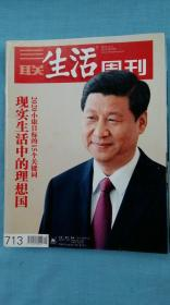 三联生活周刊2012年第49期(文化软实力)