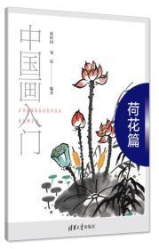 荷花篇-中国画入门