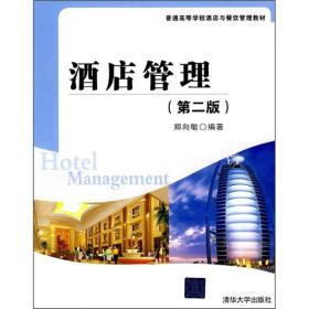 酒店管理(第2版)