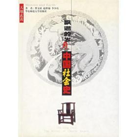 天地玄黄:飘逝的岁月--中国社会史 9787561723296