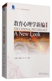 教育心理学新编(第4版)