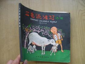 三毛流浪记选集(张乐平绘.87年印.40开.).)【a--4】