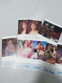 80年代外国名画明信片