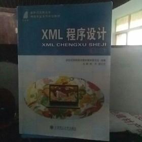 XML程序设计(第二版)/新世纪高职高专网络专业系列规划教材