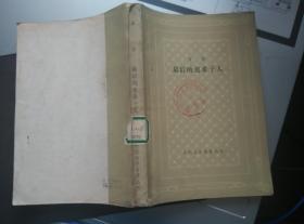最后的莫希干人  网格本 1987 一版一印 10000册 馆藏