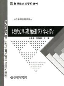 《现代心理与教育统计学》学习指导/新世纪高等学校教材·心理学基础课系列教材