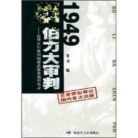 侵华日军使用细菌武器案庭审实录:1949伯力大审判