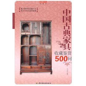 中国古典家具收藏鉴赏500问
