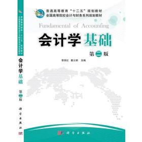 会计学基础(第二版)