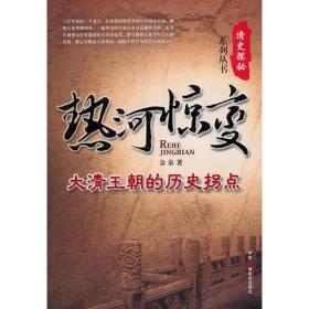 现货-清史探秘系列丛书:热河惊变:大清王朝的历史拐点