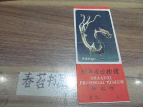 门票---陕西省博物馆参观券【票价伍角】