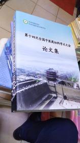 第十四次全国中医药妇科学术大会论文集