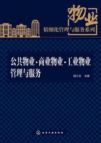 物业精细化管理与服务系列:公共物业·商业物业·工业物业管理与服务