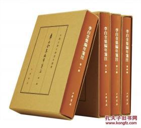 李白全集编年笺注(全4册)(中国古典文学基本丛书 典藏本)