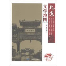 北京文学地图