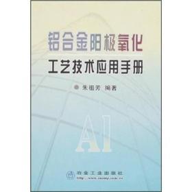 铝合金阳极氧化工艺技术应用手册 朱祖芳 著 9787502442521 冶金工业出版社 C