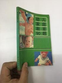 幼儿家庭教育90题&少儿&儿童&母婴&妇幼&育儿