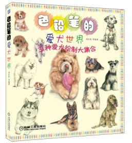 色铅笔的爱犬世界