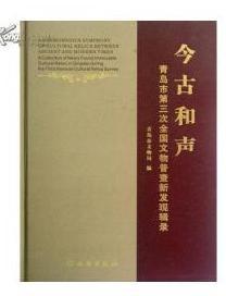 今古和声---青岛市第三次全国文物普查新发现辑录   80428F