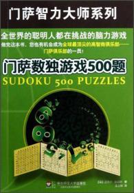 门萨数独游戏500题 迈克尔奥里斯 华东师范大学出版社 9787567500358
