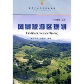 风景旅游区规划陈永贵张景群中国林业出版社9787503854569