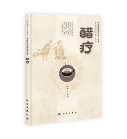中医优势治疗技术丛书:醋疗