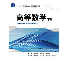 """高等数学 下册(""""十二五""""应用型本科系列规划教材)"""