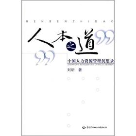 人本之道-中国人力资源管理沉思录