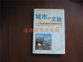 城市的文脉-- 上海中心城旧住区发展方式新论