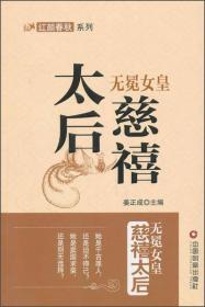 无冕女皇 太后慈禧 姜正成 中国物资出版社 9787504749307
