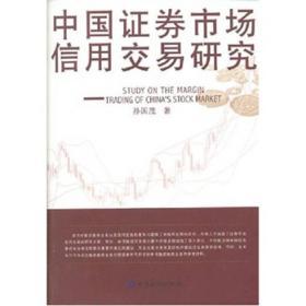 中国证券市场信用交易研究