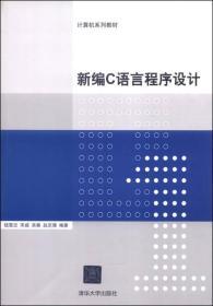 新编C语言程序设计 钱雪忠 清华大学出版社 2014年02月01日 9787302352778