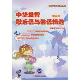 中华益智歇后语与俗语精选(中英版)