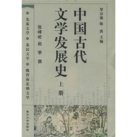 正版包邮  中国古代文学发展史