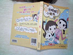 阳光姐姐小说派:友情的岔路口、、、、