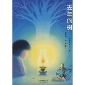 去年的树 日 新美南吉 著;彭懿 周龙梅 译 贵州人民出版社 9787221080424