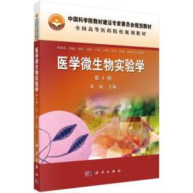 医学微生物实验学(第4版)