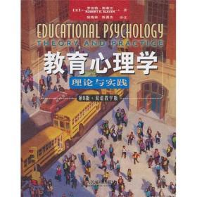 教育心理学:双语教学版