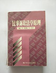 民事诉讼法学原理 正版书 一版一印