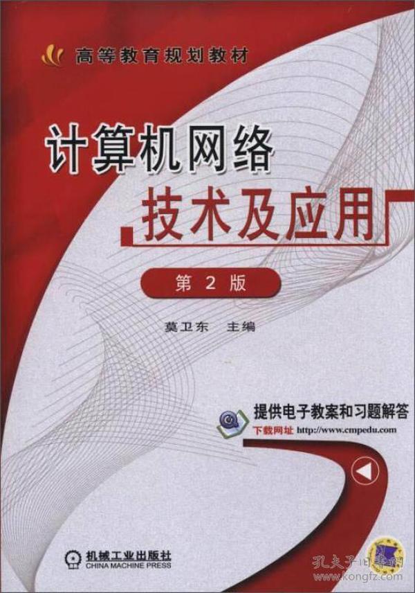 计算机网络技术及应用(第2版)/高等教育规划教材