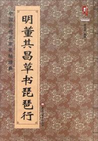 【正版】中国历代名家名帖经典:明 董其昌草书琵琶行