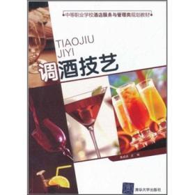 中等职业学校酒店服务与管理类规划教材:调酒技艺