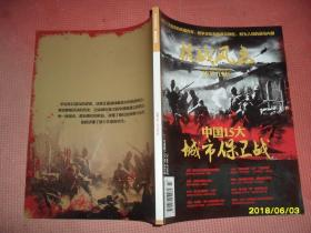 抗战风云(1937-1945):中国15大城市保卫战