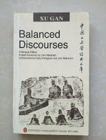 Balanced Discourses/中国文史哲经典文库