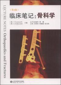 临床笔记:骨科学(第4版)