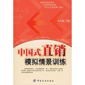 中国式直销模拟情景训练