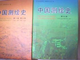 中国测绘史 精装全两册(1-3卷)