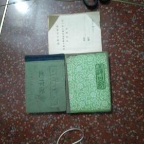 老笔记本(2本)