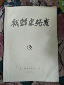 朝鲜史研究6
